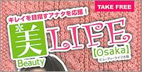 201102beautylife01