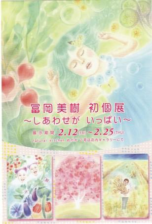 しあわせがいっぱいパステルアート展/2016年2月12日(木)~2月25日(木)