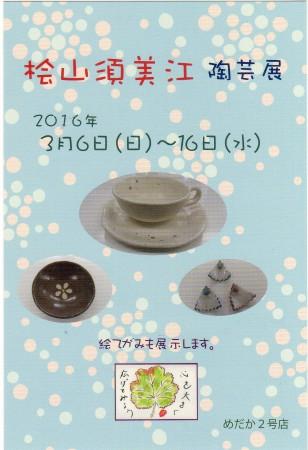 桧山須美江絵陶芸展