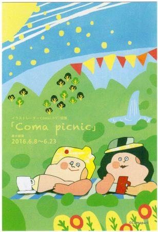 Coma Picnic展/2016年6月8日(水)~23日(木)