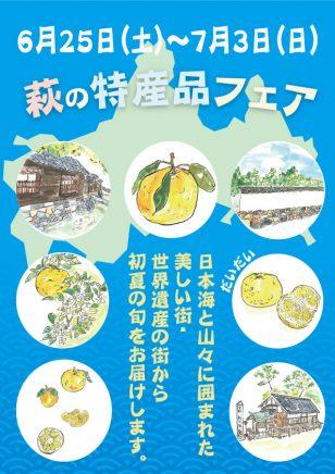 山口県 萩の特産展 2016年6月25日~7月3日
