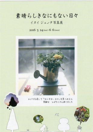 素晴らしきなにもない日々-イヌイジュンタ写真展/2016年5月24日(火)~6月6日(月)