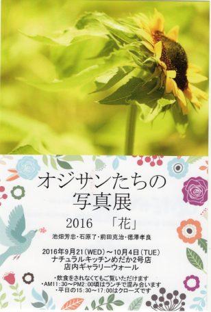 オジサンたちの写真展~2016「花」~/2016年9月21日(水) ~10月4日(火)