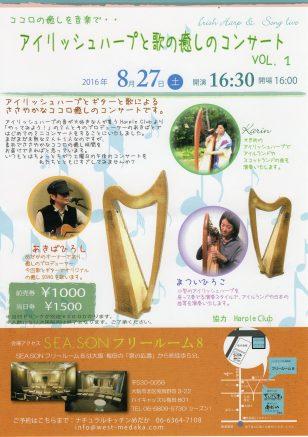 アイリッシュハープと歌と癒しのコンサート/2016/8/27(土)