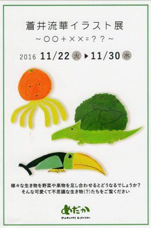 蒼井流華イラスト展 ~○○+××=??~ / 2016年11月22日(火) ~ 11月30日(水)