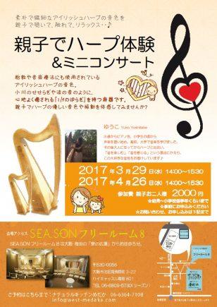 親子でハープ体験&ミニコンサート/2017/3/29(水)