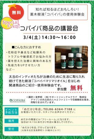 コパイバ講習会/3月4日(土)