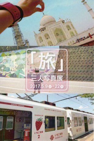 三人写真展「旅」/2017年5月9日(火)~5月22日(月)