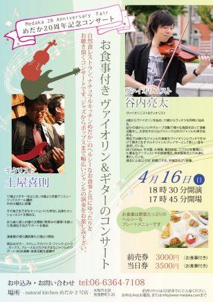 めだかのお食事付きヴァイオリン&ギターコンサート/2017年4月16日(日)