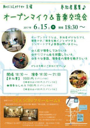 オープンマイク&音楽交流会 6月15日(木)