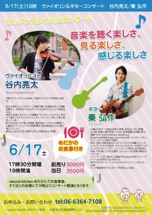 ヴァイオリン&ギターコンサート 谷内 亮太&秦 弘作/2017年6月17日(土)