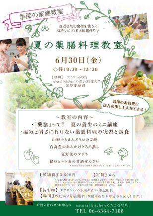 夏の薬膳料理教室/6月30日(金)