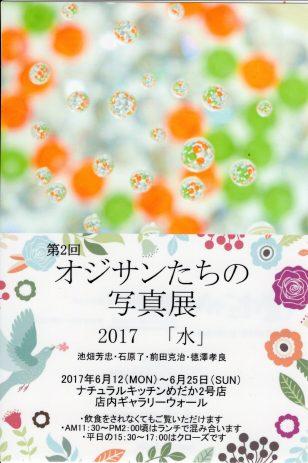 オジサンたちの写真展~2017「水」~/2017年6月12日(月) ~6月25日(日)