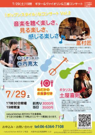 ギター&ヴァイオリン&三線コンサート 2017/07/29(土)