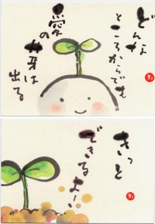 cocoro芽でぃすん絵てがみ原画展 / 2009年9月16日(水)~25日(金)