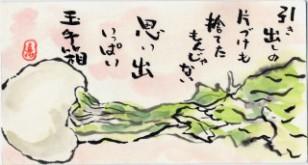 大判ハガキの絵てがみ展2010年2月10日(水)~2月22日(月)
