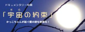 ~映画「宇宙の約束」映画上映会~/ 2009年1月31日(土)