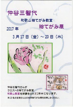 仲谷三智代和歌山教室絵てがみ展2017年3月17日~29日