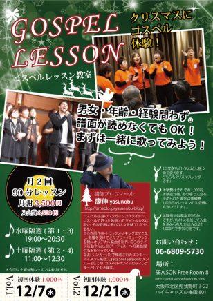 クリスマスゴスペル体験レッスン/12月7日(水)21日(水)