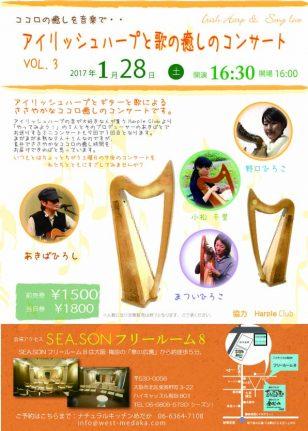 アイリッシュハープと歌と癒しのコンサート/2017/1/28(土)