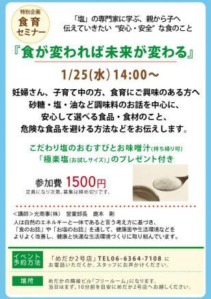 食育セミナー「安心・安全な食とは」/1月25日(水)