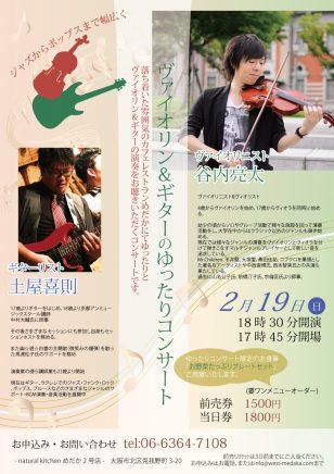 ヴァイオリン&ギターのゆったりコンサート/2017年2月19日(日)
