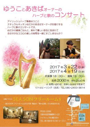 ゆうことあきばオーナーのハープと歌のコンサートvol.1/2017/3/22(水)