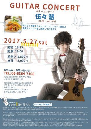 伍々慧ギターコンサート 2017年5月27日(土)満席になりました。キャンセル待ちで受け付けています。