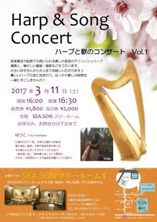 ハープと歌のコンサートvol.1/2017/3/11(土)