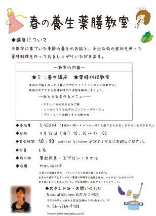 春の養生薬膳教室/4月28日(金)