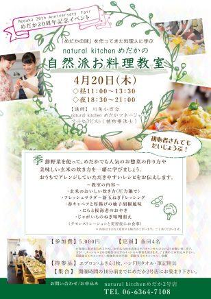 natural kitchen めだかのお料理教室/4月20日(木)