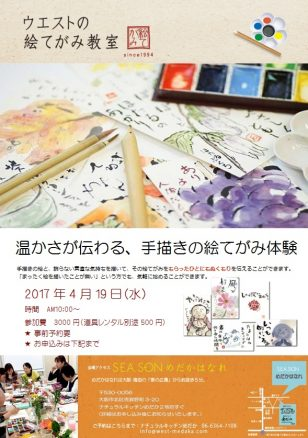 温かさが伝わる、手描きの絵てがみ教室/4月19日(水)