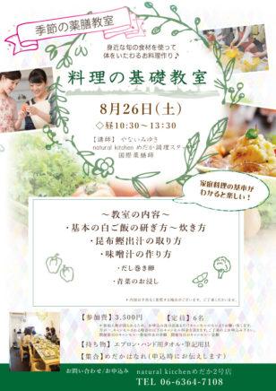 お料理の基礎教室/8月26日(土)