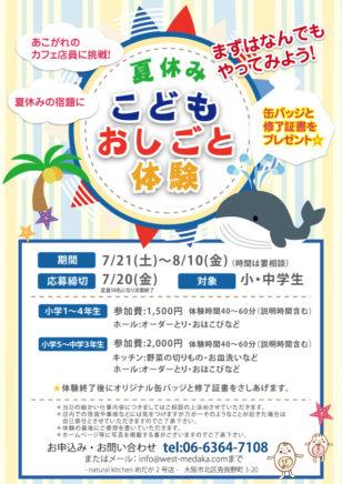 夏休みこどもおしごと体験/7月21日(土)~8月10日(金)