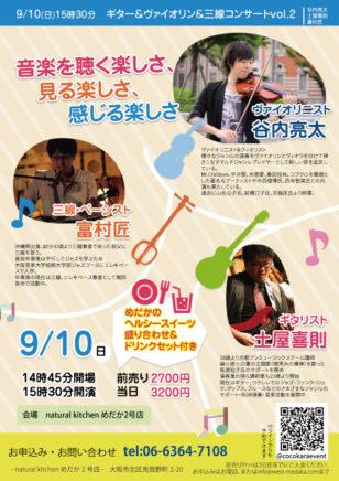 ギター&ヴァイオリン&三線コンサートvo.2 2017/09/10(日)