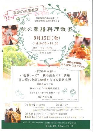 秋の薬膳料理教室/9月15日(金)