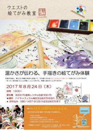 温かさが伝わる、手描きの絵てがみ体験/8月24日(木)