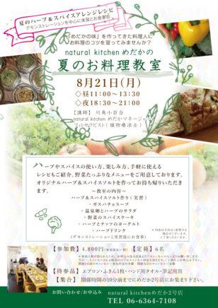 夏のお料理教室~ハーブ&スパイスアレンジレシピ/2017年8月21日(月)