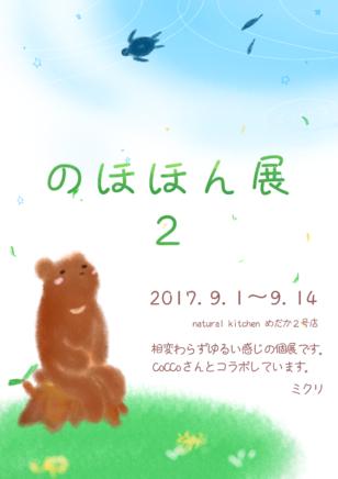 のほほんイラスト展2/2017年9月1日(金)~14日(木)