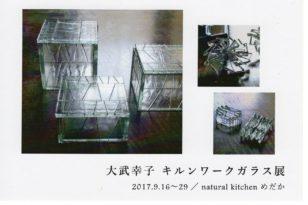 大武幸子 キルンワークガラス展/2017年9月16日~29日