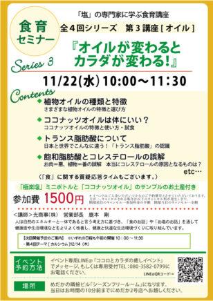 食育セミナーseries3[オイルについて]/11月22日(水)10:00~