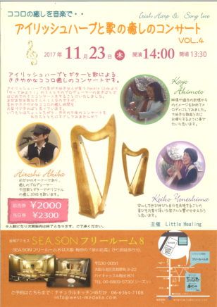 アイリッシュハープと歌と癒しのコンサート/11月23日(木)14:00