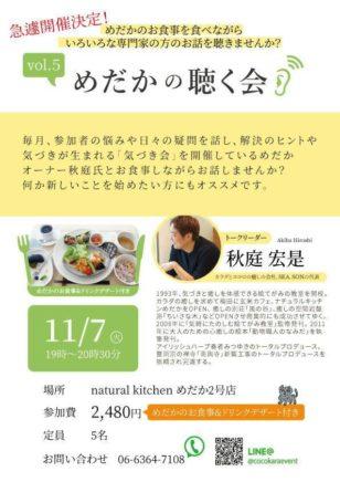 めだか聴く会vol.6