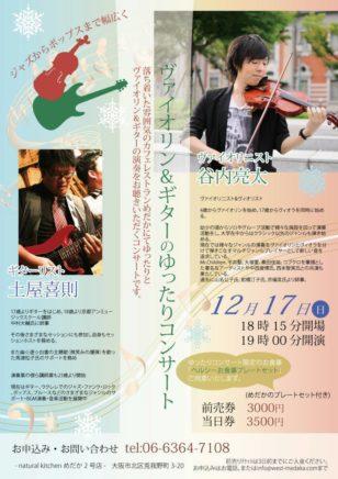 めだかのお食事付きヴァイオリン&ギターコンサート