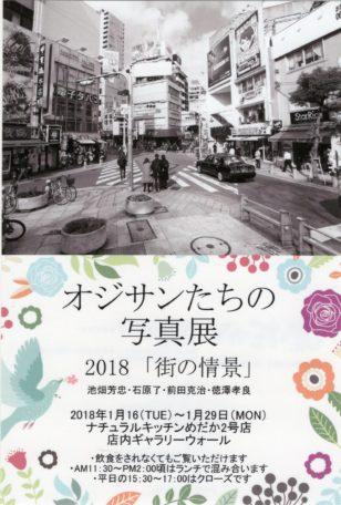 オジサンたちの写真展~2018「街の情景」~/2018年1月16日(火) ~1月29日(月)