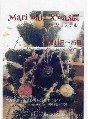 Mari mari X'mas展 / 2017年12月11日~25日