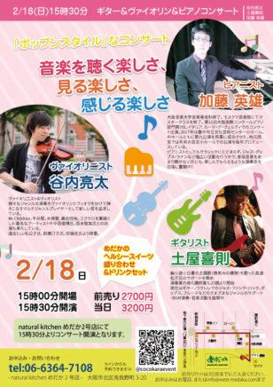ギター&ヴァイオリン&ピアノコンサート 2月18日(日)15時30分