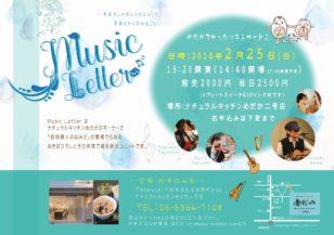 music letter アフタヌーンコンサート 2月25日(日)15時20分