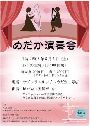 アイリッシュハープ癒しのコンサート/5月5日(土)15:30