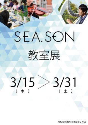 シーズン教室展 / 3月15日(木) ~ 31日(土)